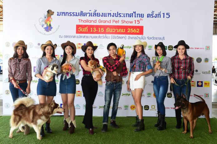 """ชมงาน """"มหกรรมสัตว์เลี้ยงแห่งประเทศไทย ครั้งที่ 15"""""""
